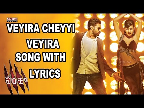 Panjaa Item Song With Lyrics - Veyira Cheyyi Veyira Song - Pawan Kalyan, Anjali Lavania