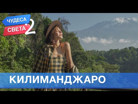 Килиманджаро (Танзания). Орёл и Решка. Чудеса света - 2 (eng, Rus Sub)