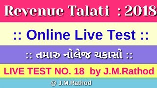 GK TEST FOR ALL, Revenue talati exam preparation, syllabus, ONLINE LIVE TEST NO.18