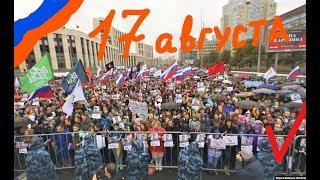 Митинг 17 августа 2019 в Москве