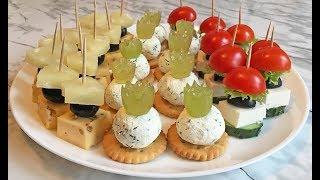 Три Вида Невероятно Вкусных КАНАПЕ С СЫРОМ на Новый Год! / Новогодняя Закуска / Canapes From Cheese