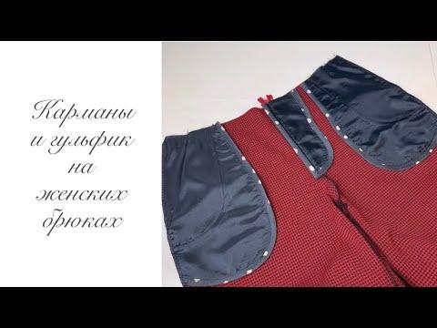 Карманы и гульфик на женских брюках. #шить #шитье #шью #шьюбрюки #шьюсама