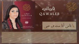 Ghada Shbeir - Ya Nas Ana Moutt Fi Houbbi