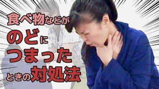 【自宅の介護ワンポイント講座】お正月前に必見!!05 誤嚥予防④つまってしまったときの対処法