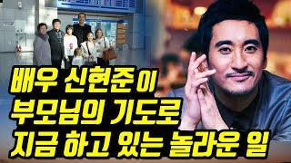 배우 '신현준'이 부모님의 기도로 지금하고 있는 놀라운 일들.