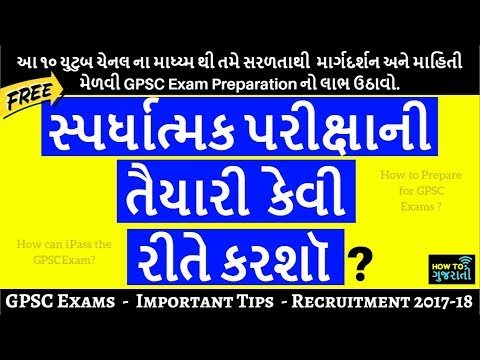 How to Prepare for Competitive Exams | GPSC Exam Preparation In Gujarati |  GPSC Online Material
