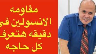 #shortsعلاج مقاومه الانسولين في دقيقه