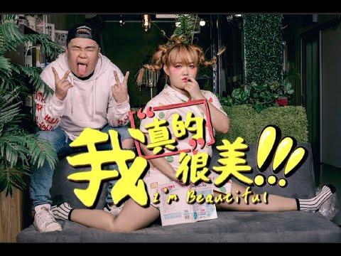 女神美美哒 [我真的很美 I Am Beautiful] Feat. Richard 沈瑞哲 Official Music Video