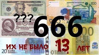 Почему в России 13 лет не было купюр 20, 200 и 2000 рублей? Ответ в Библии.