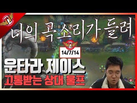 I can here you wail.. Untara and Wolf's match on pride! Untara's Jayce play[2017.12.07]