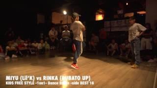 MIYU (Lil'K) vs RINKA (RUBATO UP) #SDSosaka 【FreStyle(kids) 1on1 battle】【BEST16】 //6.Aug.2016