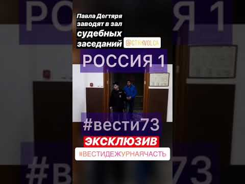 Дегтярь. ГТРК Волга