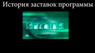 История заставок выпуск №7 программа ''Итоги''