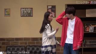 舞台「Get Back!!」公開ゲネプロ(太田将熙主演・小笠原健脚本&演出)