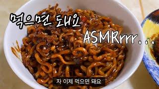 [하찮은편집] feat.짜파게티, 데리야끼치킨   먹으…