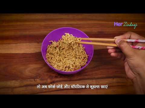 चॉपस्टिक से कैसे खाएं चाइनीज फूड - How to Chinese Food with Chopsticks