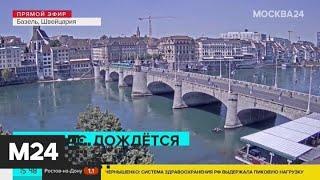 Что происходит в Швейцарии во время пандемии коронавируса - Москва 24