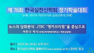 여한구 박사_제76회 한국실천신학회 온라인 정기학술대회