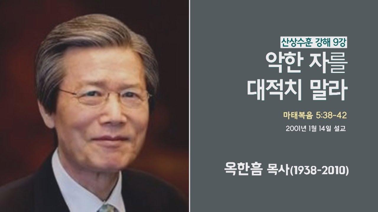옥한흠 목사 명설교 '악한 자를 대적치 말라'|산상수훈 강해 9강, 다시보는 명설교 더울림