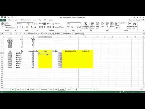 เฉลย แบบทดสอบ ที่1 คลาส Basic Excel วันที่ 11/2/14 ครับ