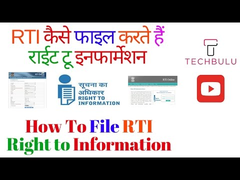 How to File an RTI Application Online - Step by Step - Explained - In Hindi