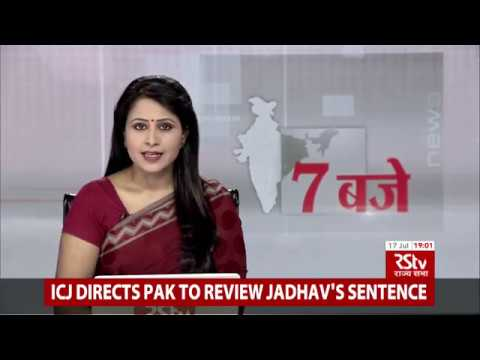 Hindi News Bulletin | हिंदी समाचार बुलेटिन – July 17, 2019 (7 pm)