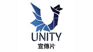 Publication Date: 2020-09-02 | Video Title: 慈幼英文學校2020-2021年度學生會候選內閣Unity宣