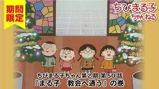 ちびまる子ちゃん 第2期 第50話『まる子 教会へ通う』の巻 ちびまる子ちゃん 検索動画 9
