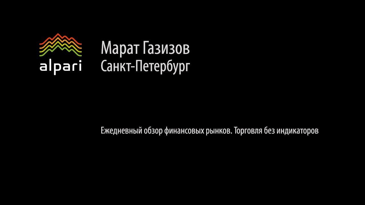 Ежедневный обзор финансовых рынков 201.01.2017. Торговля без индикаторов.