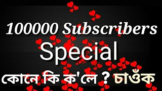Heartiest Congratulations from Across India for Reaching 100K Milestone (Assamese Mixture) thumbnail