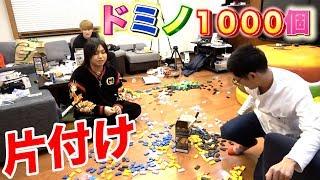 【ドッキリ裏側】ドミノ1000個片付けるの地獄説www