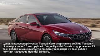 В России подорожали автомобили Hyundai