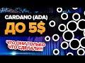 Cardano (ADA) Вырастет до 5$ Если это Случится! 2021 - год Cardano!!! ИНВЕСТИРУЮ В ЭТУ КРИПТУ СЕЙЧАС