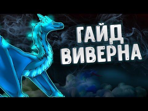 видео: ГАЙД  НА ВИВЕРНУ ДОТА 2 - guide winter wyvern dota 2