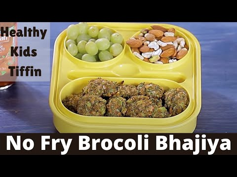 Baked Broccoli Fritters | How To Make Broccoli Cheese Fritters | Healthy Tiffin Recipe For Kids