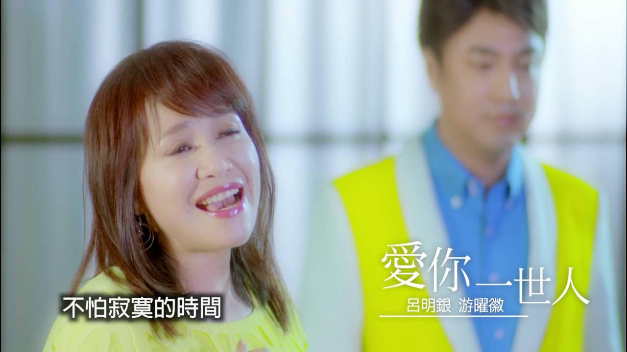 愛你一世人MV 呂明銀vs游曜徽 - YouTube