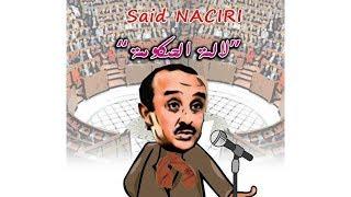 Gambar cover Said naciri: Lalla Houkouma | سعيد الناصري: لالة الحكومة