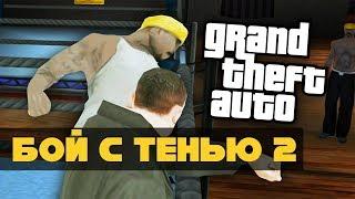 GTA San Andreas: Бой с тенью [Старые моды о главном]