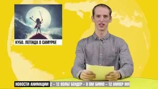Новости анимации 2х2. Кубо. Легенда о самурае. Фильм Футурама. Dead Lonely