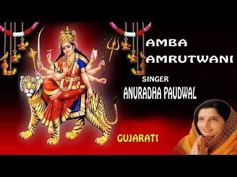 AMBA AMRUTWANI GUJARATI DEVI BHAJAN BY ANURADHA PAUDWAL I AUDIO SONG I ART TRACK