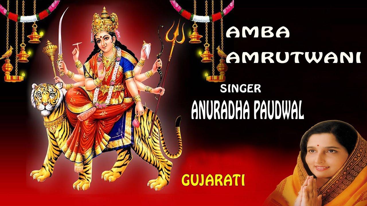 Download AMBA AMRUTWANI GUJARATI DEVI BHAJAN BY ANURADHA PAUDWAL I AUDIO SONG I ART TRACK