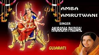 amba-amrutwani-gujarati-devi-bhajan-by-anuradha-paudwal-i-audio-song-i-art-track