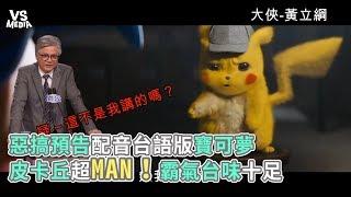 惡搞預告配音台語版寶可夢 皮卡丘超MAN!霸氣台味十足《VS MEDIA》