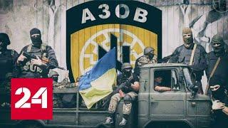 Почему США записывают батальон «Азов» в запрещённые организации? 60 минут от 22.10.19