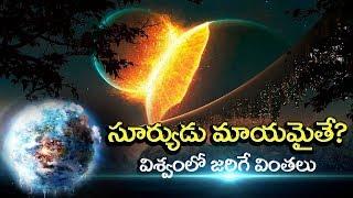 సూర్యుడు మాయమైతే ఏం జరుగుతుంది? | What would happen if the Sun Disappeared? | Unkown Facts Telugu