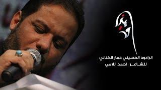 وين   الملا عمار الكناني - هيئة الإمام علي عليه السلام - العراق - بغداد