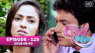 Ahas Maliga | Episode 125 | 2018-08-03 Thumbnail