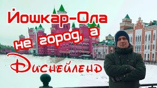 ТРЭВЛ ЛОГ Йошкар Ола - не город, а Диснейленд: набережная Брюгге, Кремль, Йошкин кот, елка, зима