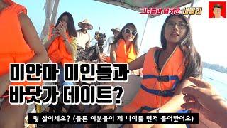 미얀마 미인들과 바닷가 여행, 배에는 물이 줄줄 세는…