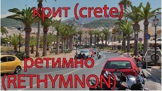 крит(crete) ретимно(rethymnon) отдых прогулка по городу остров крит (греция)(крит (crete) ретимно (rethymnon) греция остров крит-отдых, который понравится всем. Привет ! Спасибо, что зашли..., 2016-03-23T11:26:29.000Z)